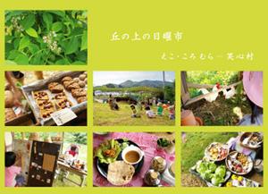 nichiyou-ichi2
